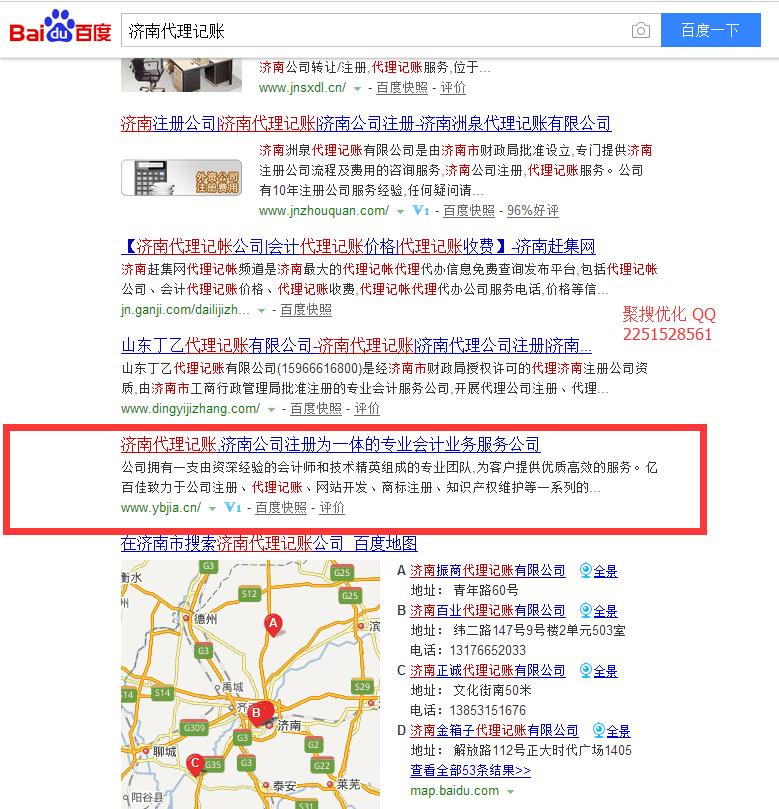 济南网站优化找聚搜网络