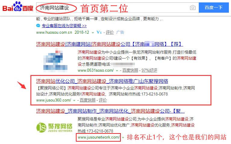 济南网站建设优化排名